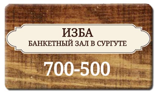 Ресторан Изба - Оранжевый диван